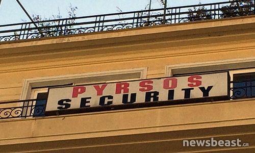 sta-grafia-tis-pirsos-security-i-ergazomeni-tis-eterias