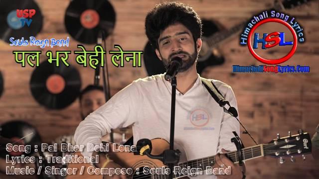 Pal Bhar Behi Lena Song Lyrics : पल भर बेही लेना ,