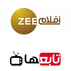 قناة زي افلام بث مباشر Zee Aflam