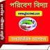 EVS  BOOK PDF in bengali-পরিবেশ বিদ্যা বই বাংলায়