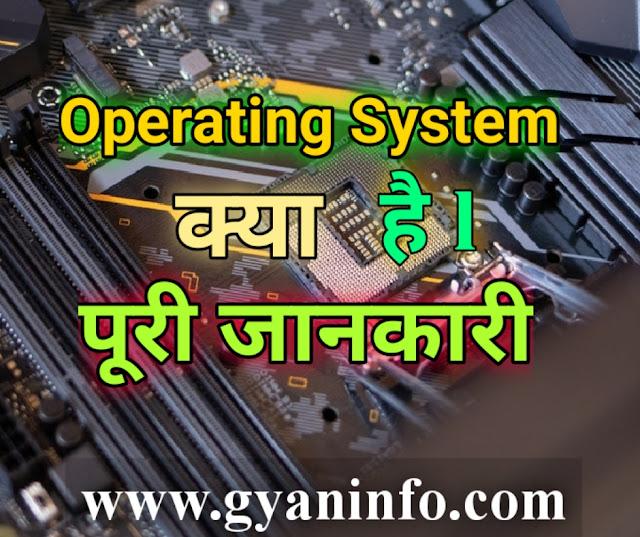Operating System क्या है यह कितने प्रकार का होता है ( What Is Operating System, Types Of Operating System ) In Hindi