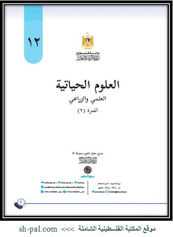 كتاب العلوم الحياتية للصف الثاني عشر (توجيهي) الفترة الثانية 2020 - 2021 (الفصل الأول)