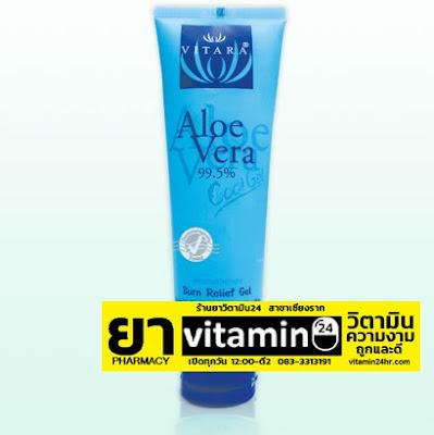 Vitara Aloe Vera Cool gel  120g
