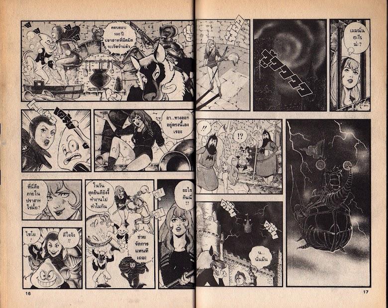 Black Knight Bat - หน้า 10