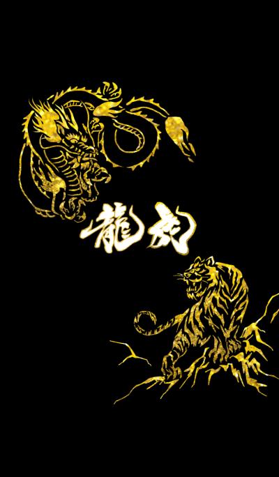 Golden Dragon & Golden Tiger