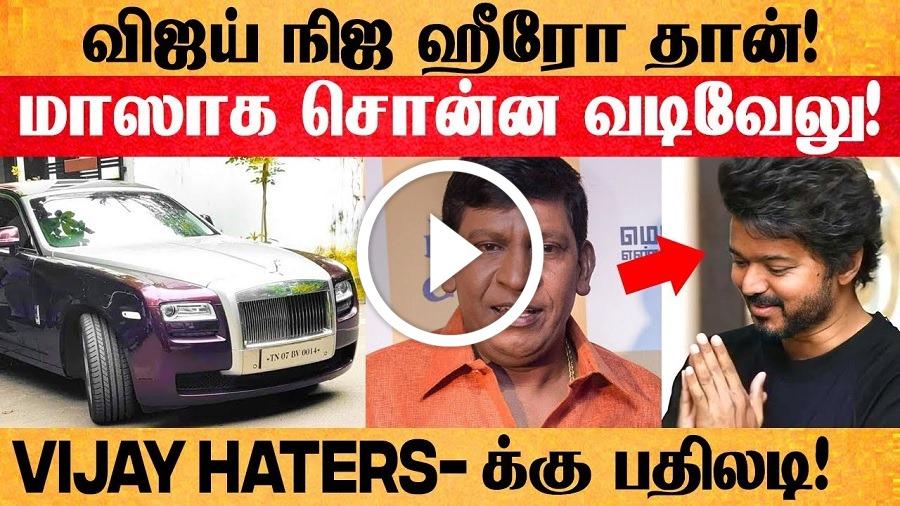 விஜய் Haters -க்கு பதிலடி! மாஸாக செய்த வடிவேலு!
