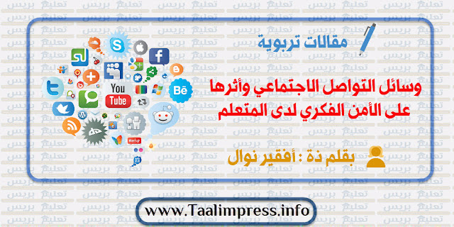 وسائل التواصل الاجتماعي وأثرها على الأمن الفكري لدى المتعلم