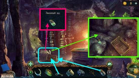 устанавливаем мышеловку с мышкой и в итоге берем змеиный яд в игре затерянные земли 3