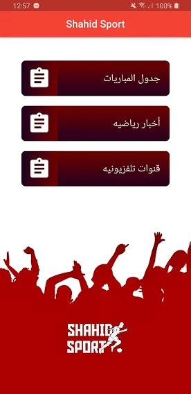 تحميل تطبيق Shahid sport APK لمشاهدة المباريات و متابعة  الاخبار الرياضية اخر اصدار للاندرويد و الايفون