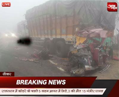 5-Vehicles-in-Rajasthan-due-to-dense-fog-at-loggerheads-3-killed-15-seriously-injured-राजस्थान में घने कोहरे के चलते 5 वाहन आपस में भिड़े, 3 की मौत, 15 गंभीर घायल