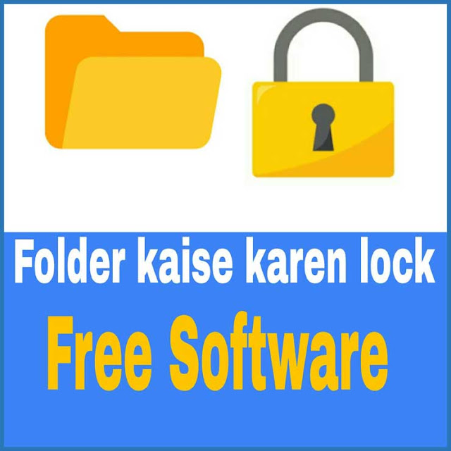 Folder Guard Free Software to lock your folder