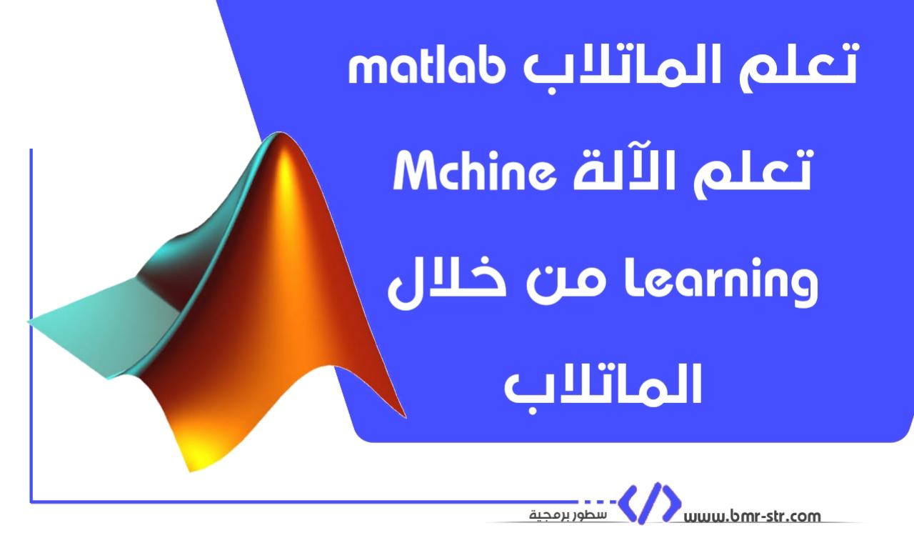 تعلم الماتلاب matlab تعلم الآلة Machine Learning من خلال الماتلاب