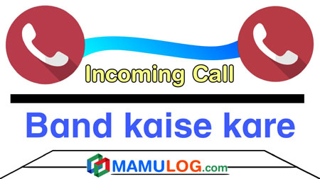 Incoming call band kaise kare