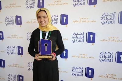 تتويج الفائزة بالمسابقة الوطنية لتحدي القراءة العربي في نسخته الرابعة
