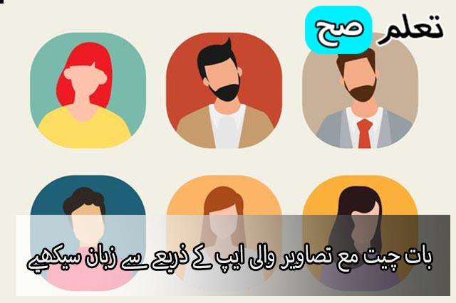 بات چیت مع تصاوير والی ایپ کے ذريعے سے زبان سیکھیے