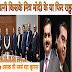 Super exclusive :  kya modi sarkar Ambani ya Adani ka hai 2020 का सबसे बड़ा खुलासा  Ambani Adani का मित्र कौन   Narendra Modi या Rahul Gandhi