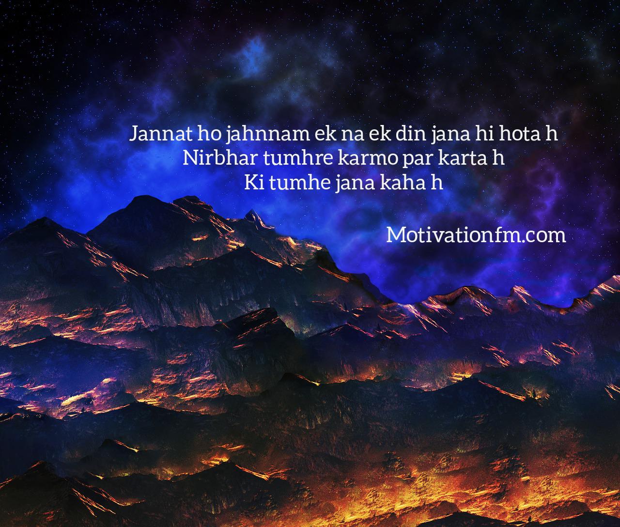Motivational qoutes in hindi