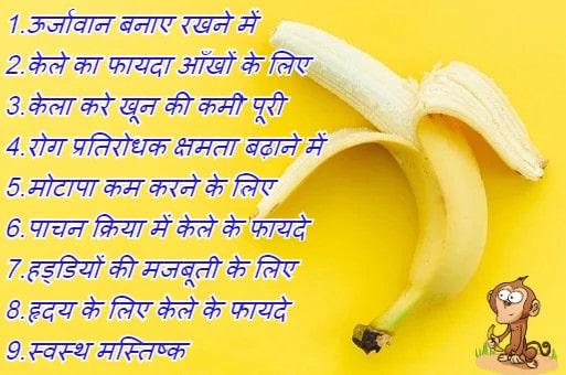 केला खाने के फायदे, उपयोग और नुकसान