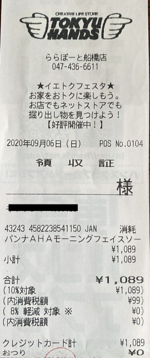 東急ハンズ ららぽーと船橋店 2020/9/6 のレシート