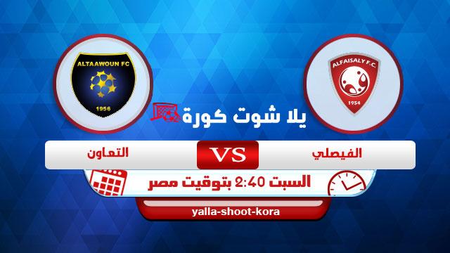 al-faisaly-vs-al-taawon
