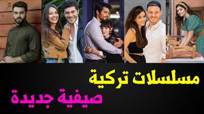 مسلسلات تركية صيفية جديدة في هذا الشهر اليكم القناة وتاريخ ويوم العرض رسميا وابطال المسلسلات