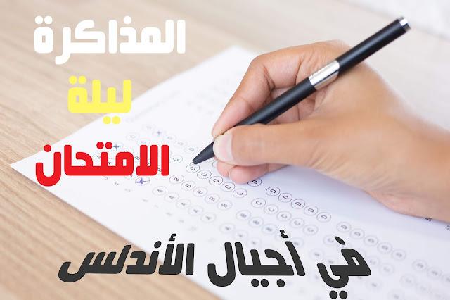 كيف اذاكر ليلة الامتحان - طرق المذاكره الصحيحه