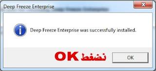 تحميل وشرح برنامج ديب فريز 2019 كامل Deep Freeze Enterprise
