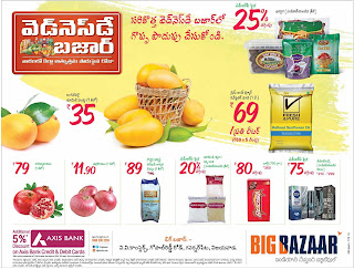 Bigbazaar wednesday offers