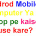 Apne android Mobile Ko Pc Ya Laptop Me Kaise Chalaye