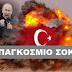 ΦΟΒΕΡΟ!!!Β.ΠΟΥΤΙΝ ΜΑΙΝΟΜΕΝΟΣ!!!!Την έντονη οργή του προέδρου της Ρωσίας, Βλαδιμήρ Πούτιν περιγραφούν σήμερα τα τουρκικά ΜΜΕ με την επισήμανση ότι ο Ρώσος πρόεδρος είν,αι ένα μόλις βήμα πριν πατήσει το «κουμπί» και τότε όποιον πάρει ο χάρος!!!!ΠΑΝΙΚΟΣ ΣΤΗΝ ΤΟΥΡΚΙΑ!!!