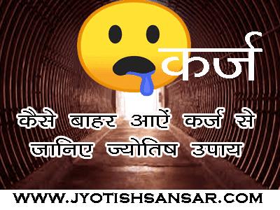 karj mukti ke upaay in hindi jyotish, best astrologer online