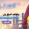وظائف شركات البترول 2020 | جميع التخصصات 8000 ج شهريا