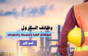 وظائف شركات البترول 2020   جميع التخصصات 8000 ج شهريا