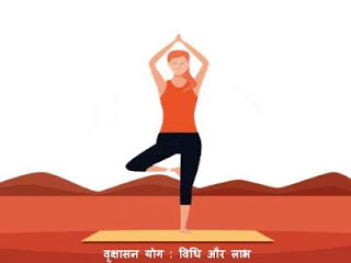 vrikshasana-yoga-steps-benefits-in-hindi.jpg