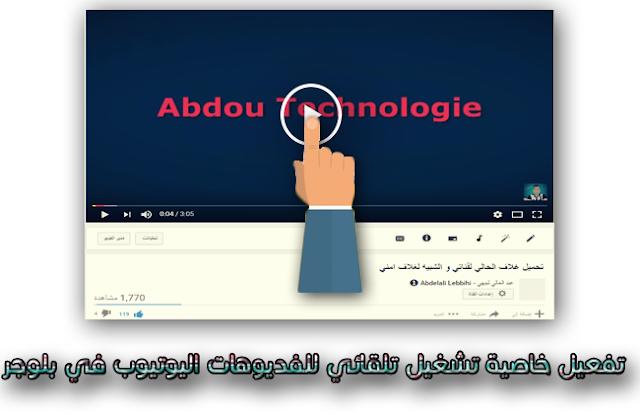 تفعيل خاصية تشغيل تلقائي للفديوهات اليوتيوب في بلوجر