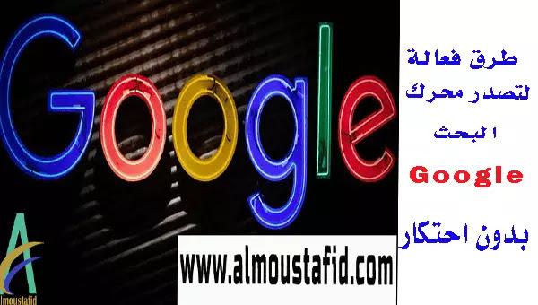 طرق فعالة لتصدر محرك البحث Google بدون احتكار