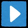 青い再生ボタンのイラスト(再生)