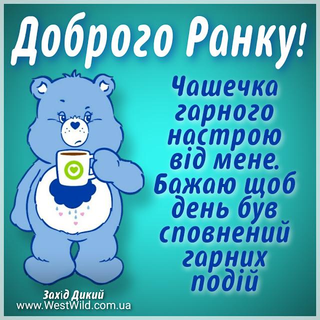 доброго ранку і хорошого дня доброго утра и хорошего дня