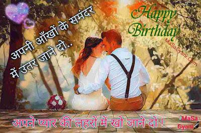 Happy Birthday Romance