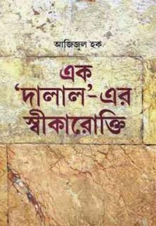 একজন দালালের স্বীকারোক্তি - আজিজুল হক Ek Dalaler Sikarokti - Ajijul Haque