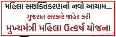 Mukhyamantri Mahila Utkarsh Yojana Gujarat Online Application Official Portal - www.mmuy.gujarat.gov.in