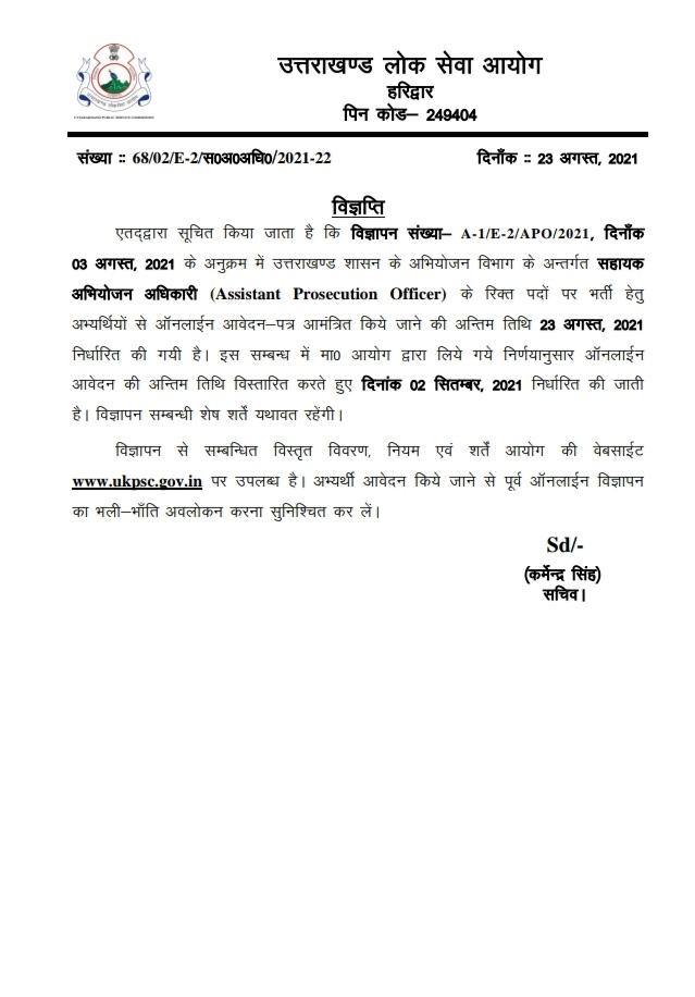 उत्तराखंड सहायक अभियोजन अधिकारी परीक्षा के ऑनलाइन आवेदन करने की तिथि 2 सितम्बर तक बढ़ी