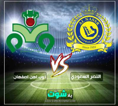 مشاهدة مباراة النصر السعودي وذوب اهن اصفهان بث مباشر اليوم 11-3-2019 في دوري ابطال اسيا