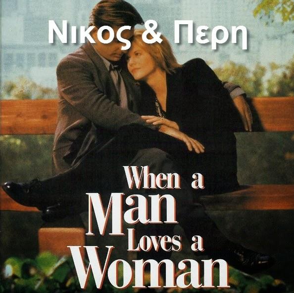 when a man loves a woman movie essay Movies tv shows news  when a man love a woman (saxophone) by chengs77  felicidade - when a man loves a woman - michael bolton.