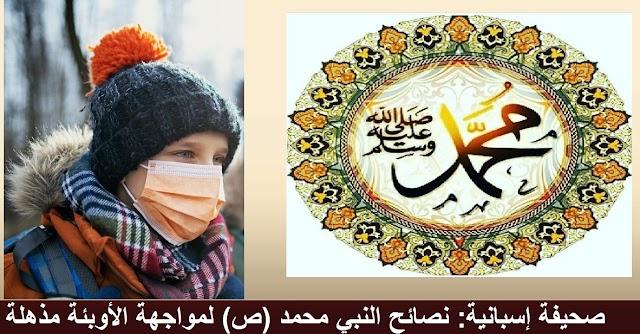 صحيفة إسبانية: نصائح النبي «محمد» لمواجهة الأوبئة «مذهلة»