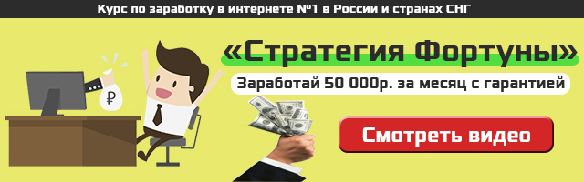 Курс «Стратегия Фортуны» 50 000 ₽ за месяц с гарантией отзывы