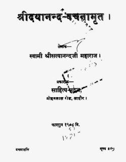 dayanand-saraswati-vachanamrit