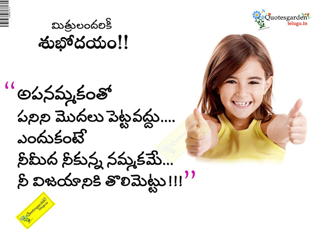 Good morning quotes Best telugu self confidence quotes