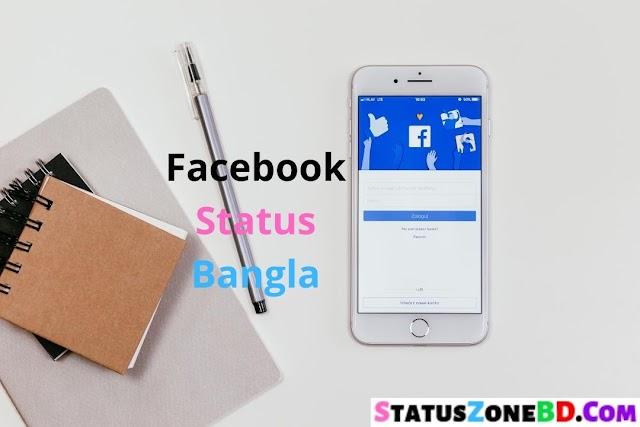 Best Bangla Facebook Status বাংলা ফেসবুক স্ট্যাটাস