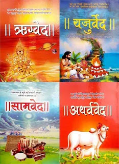 vedas in sanskrit & hindi,best religious books in hindi, best spiritual books in hindi